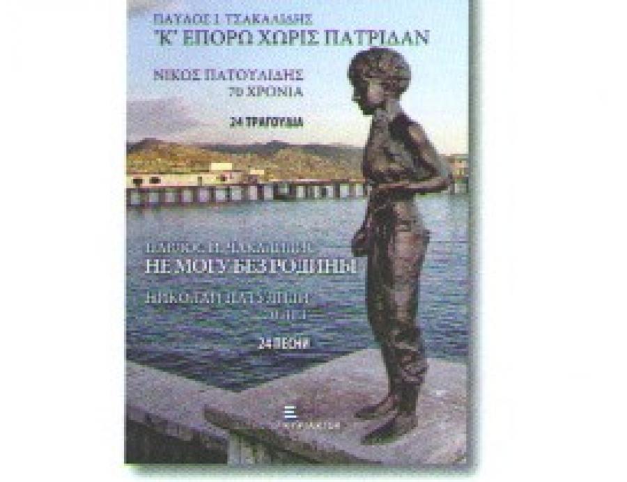 сборник греческих песен скачать торрент - фото 7
